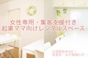 辻堂駅徒歩4分!女性専用・お子様OKのレンタルスペース/貸し会議室の写真