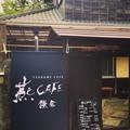 燕CAFE店舗貸し