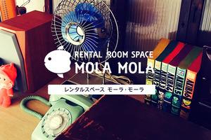モーラモーラのレンタルスペース南開店 : 一棟貸しの会場写真