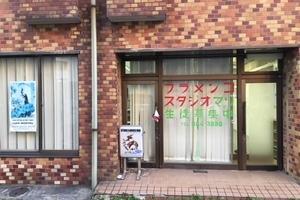 フラメンコスタジオマリ 南浦和 : フラメンコスタジオマリ 南浦和の会場写真