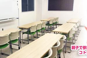 コトナキッズカレッジ : セミナールームの会場写真