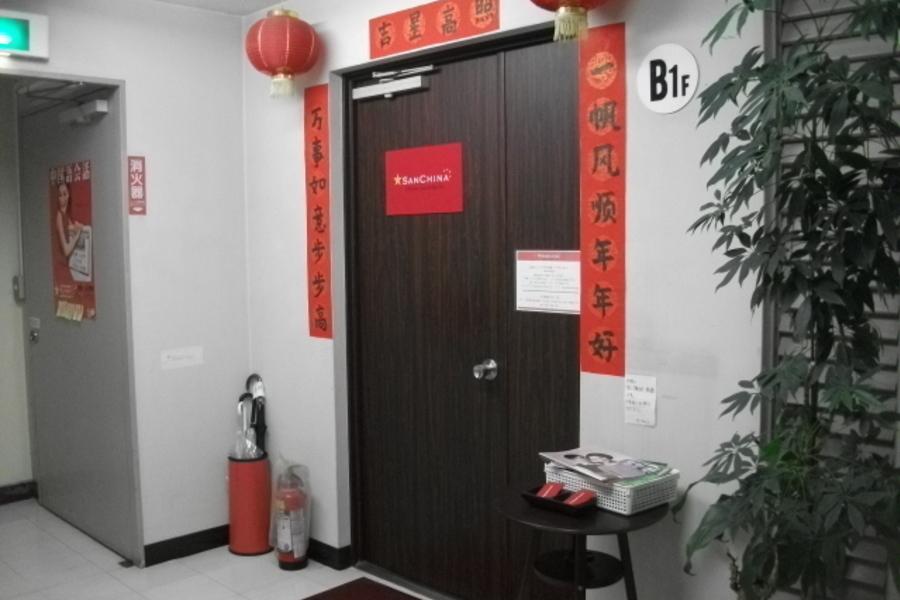 三軒茶屋レンタルスペース「サンチャイナ」 : ルーム1(第一班)の会場写真
