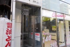 八丁堀ホール【加瀬会議室】の写真