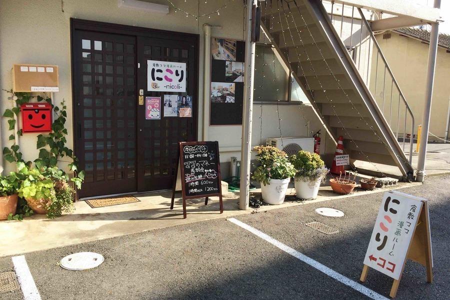 倉敷ママ漫画ルームにこり-nicoli- : レンタルルームにこりの会場写真