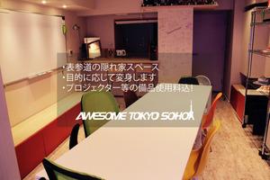 AWESOME TOKYO SOHO OMOTESANDO : AWESOME TOKYO SOHO OMOTESANDOの会場写真